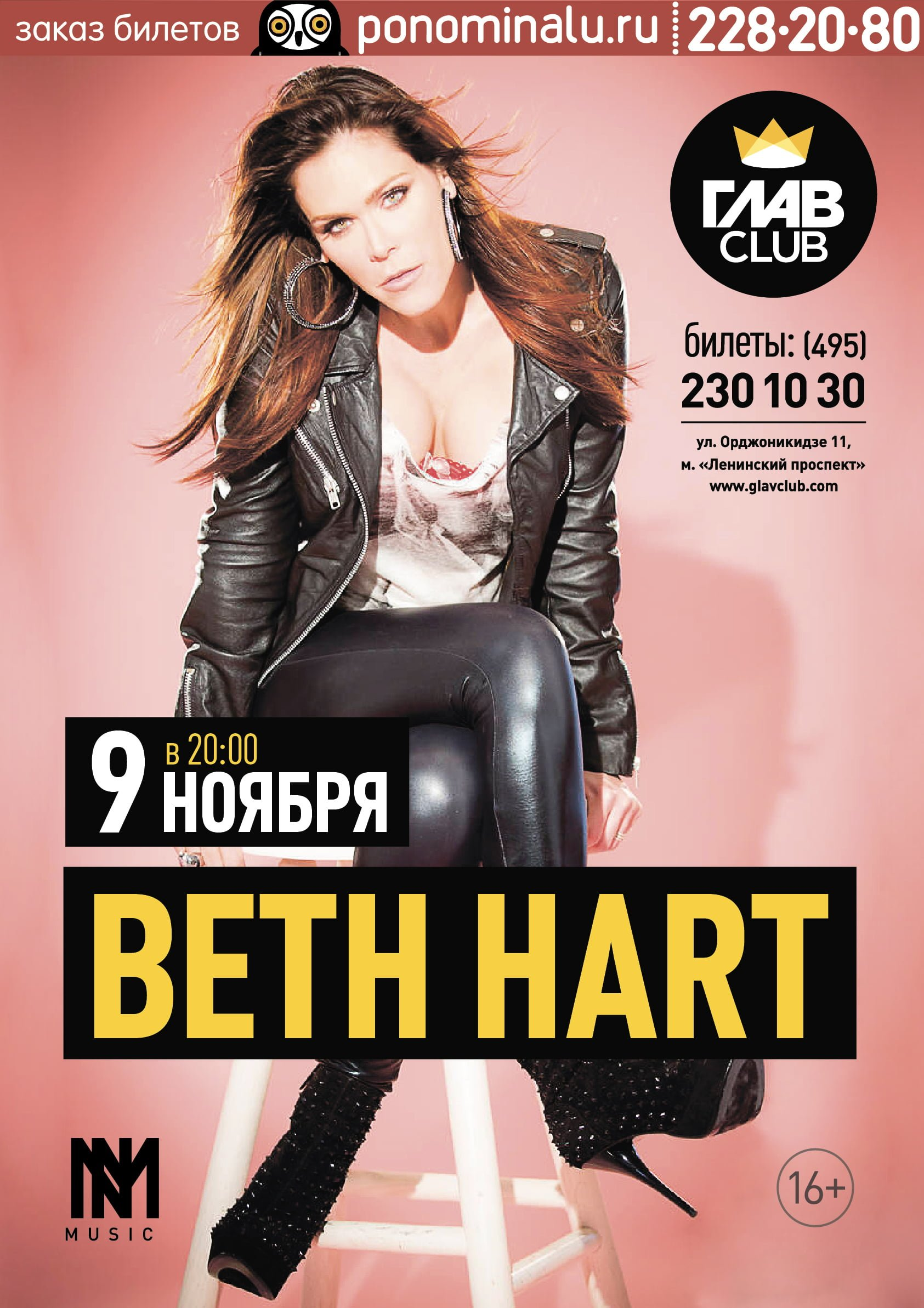 Beth Hart returns to Moscow