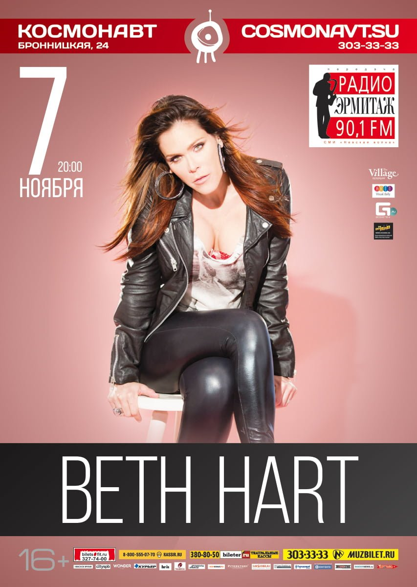 Beth Hart to perform in Saint Petersburg